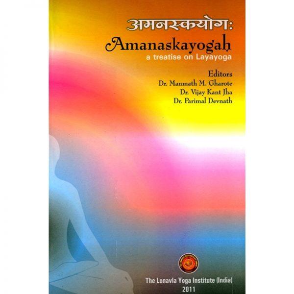 Amanaskayogah