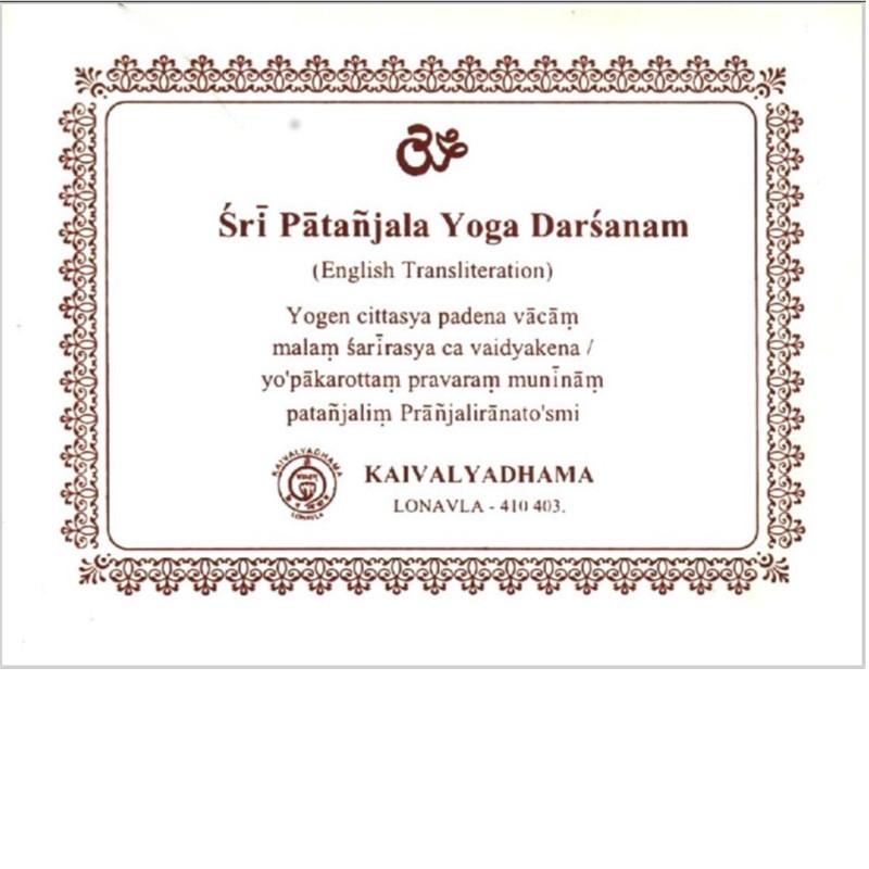 Sri Patanjala Yoga Darsanam
