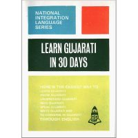 Gujarati in 30 Days