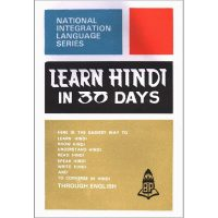 Hindi in 30 Days