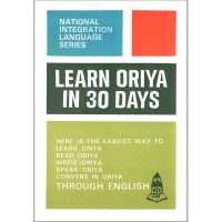 Oriya in 30 Days
