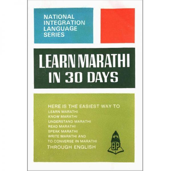 Marathi in 30 Days