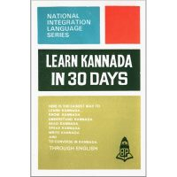 Kannada in 30 Days