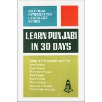 Punjabi in 30 Days