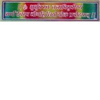 Aufkleber Gayatri Mantra