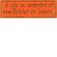 "Aufkleber Motiv ""Gayatri Mantra"""