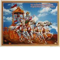 Poster Bhagavadgita