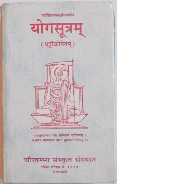 Yogasutram von Maharsipatanjali